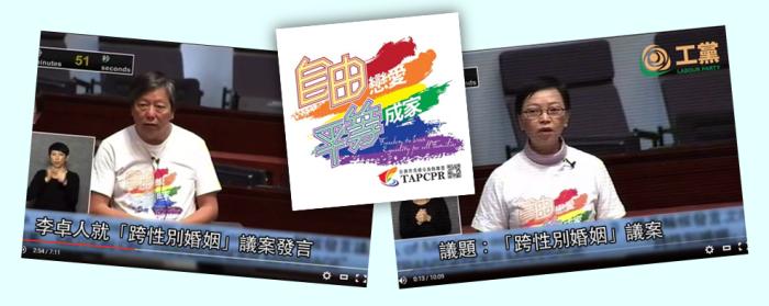 工黨立法會議員身穿印有台灣多元成家標誌的T-恤出席會議。 (圖片擷取自工黨發出的會議片段。)