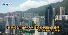 民事結合 香港性文化學會