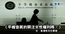 EOC 平機會 人權 香港性文化學會