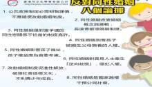 反對同性婚姻的8個論據 香港性文化學會