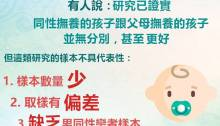 同性撫養 香港性文化學會