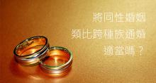 同性婚姻 香港性文化學會