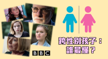BBC transgender who know best 香港性文化學會