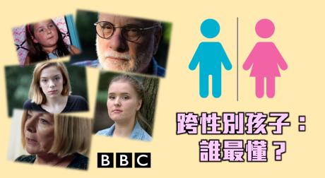 BBC 跨性別兒童: 誰最懂?