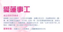 愛蓮事工 香港性文化學會