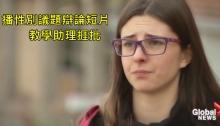 gender transgender