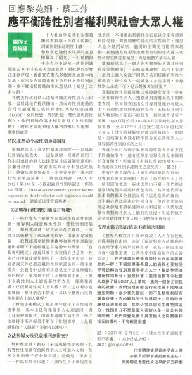 應平衡跨性別者權利與社會大眾人權——回應黎苑姍、蔡玉萍