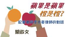 蘋果是蘋果,橙是橙?──記筆者與李亦豪律師的對話