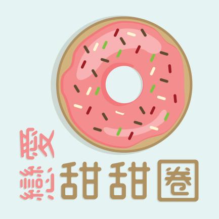 戀愛甜甜圈(方).png